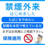 禁煙外来おまとめ (制度の仕組み、看護師の仕事内容)